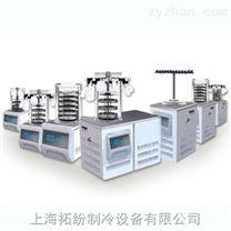 實驗室凍干機|小型冷凍干燥機|實驗室真空冷凍干燥機