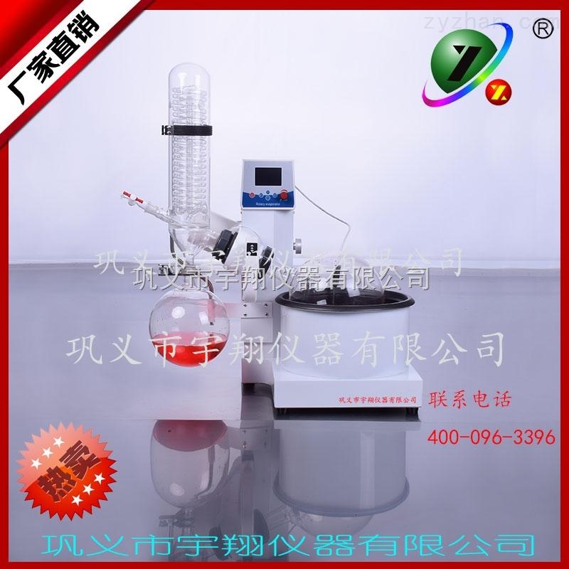 RE-5000型旋转蒸发器