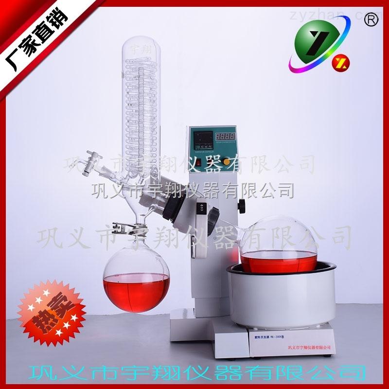 RE-3000B型旋转蒸发器