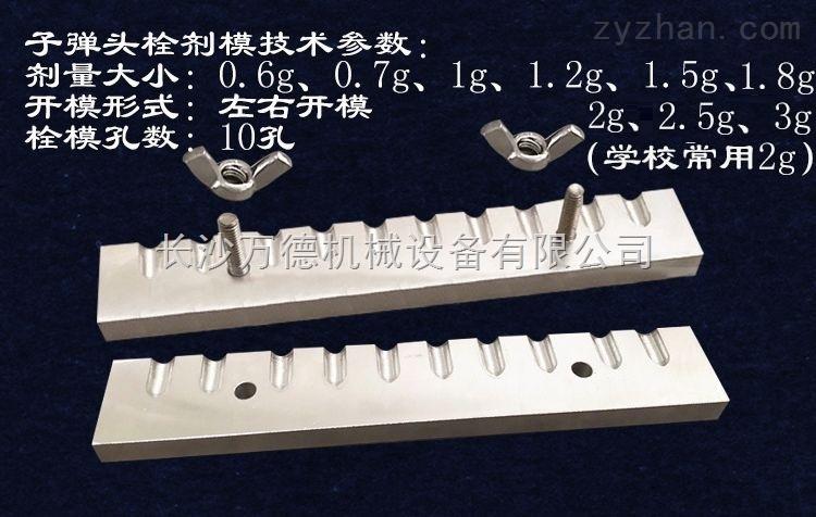 小型栓剂模具