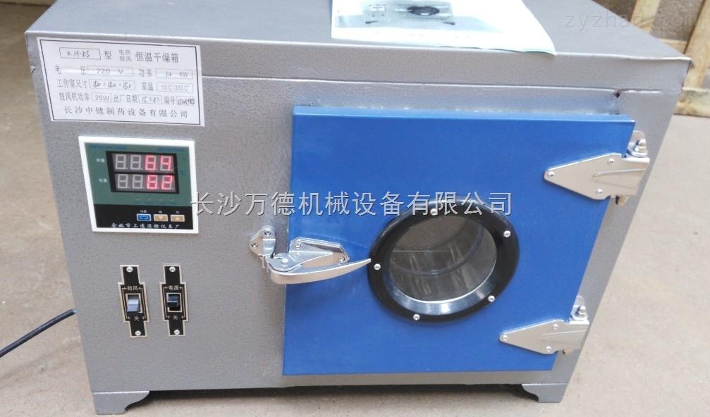 小型烘干机