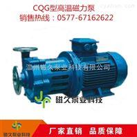CQG型耐高温磁力-泵厂家专业生产