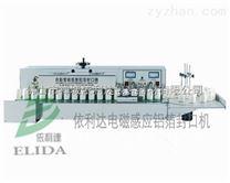 自動電磁感應鋁箔封口機|增城自動鋁箔封口機