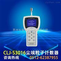 CLJ-S3016--手持式激光尘埃粒子计数器