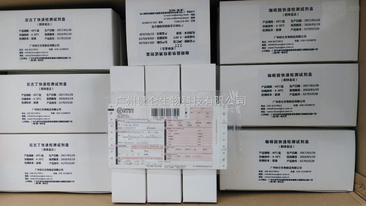 广州创仑可替宁、尼古丁唾液检测试剂盒