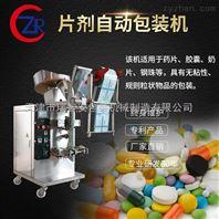 片剂自动包装机