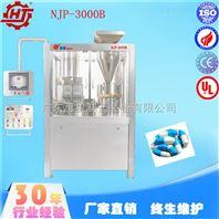 NJP-3000B 全自动胶囊充填机