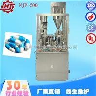 供应-|NJP-500全自动湿毒清胶囊药粉充填机|-