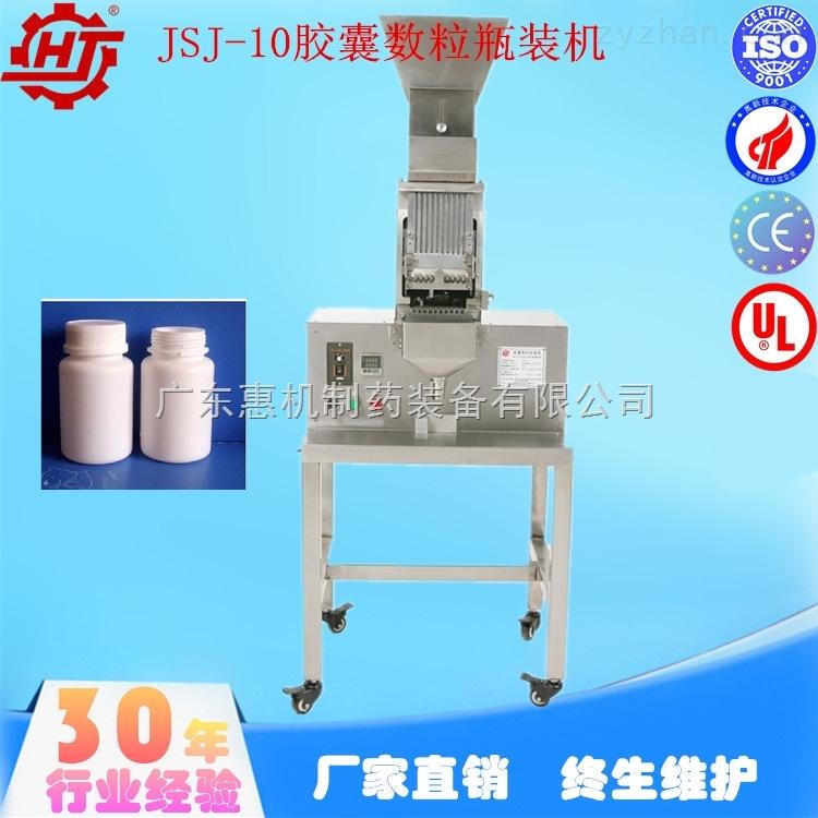 JSJ-10 胶囊数粒瓶装机