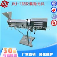 JMJ-1 胶囊磨光机