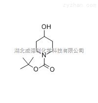 N-Boc-4-羟基哌啶原料中间体109384-19-2