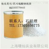 苦瓜甙生产厂家 价格