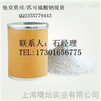 D-焦谷氨酸生产厂家 价格