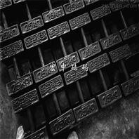 广东云浮20千克锁型标准砝码_M1级铸铁砝码