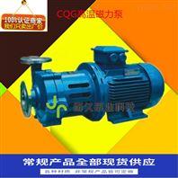 磁力泵CQG型磁力泵