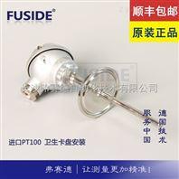 【热电阻PT100】CIP/SIP专用温度传感器 小接线盒卡盘安装