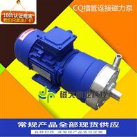 CQ节能磁力泵