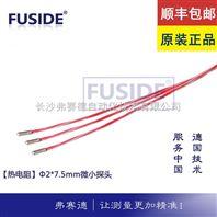 【热电阻】Φ2*7.5mm微小探头温度传感器冻干机专用铂热电阻