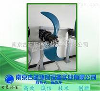 南京古藍批量銷售優質低速潛水推流攪拌機 廠家直銷 質量保證