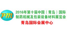 2017第11届中国(淄博)国际制药机械及包装设备材料展览会