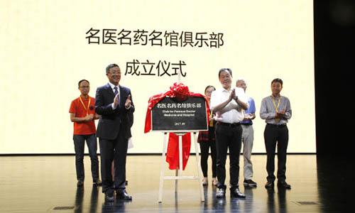 提升中医膏方服务能力 助力健康中国建设