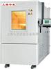 GF-SR光伏组件湿热循环箱