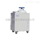 BKQ-B75II博科75L立式高压蒸汽灭菌锅
