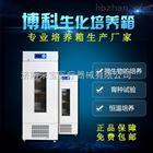BJPX-150博科/BIOBAS恒温生化培养箱厂家
